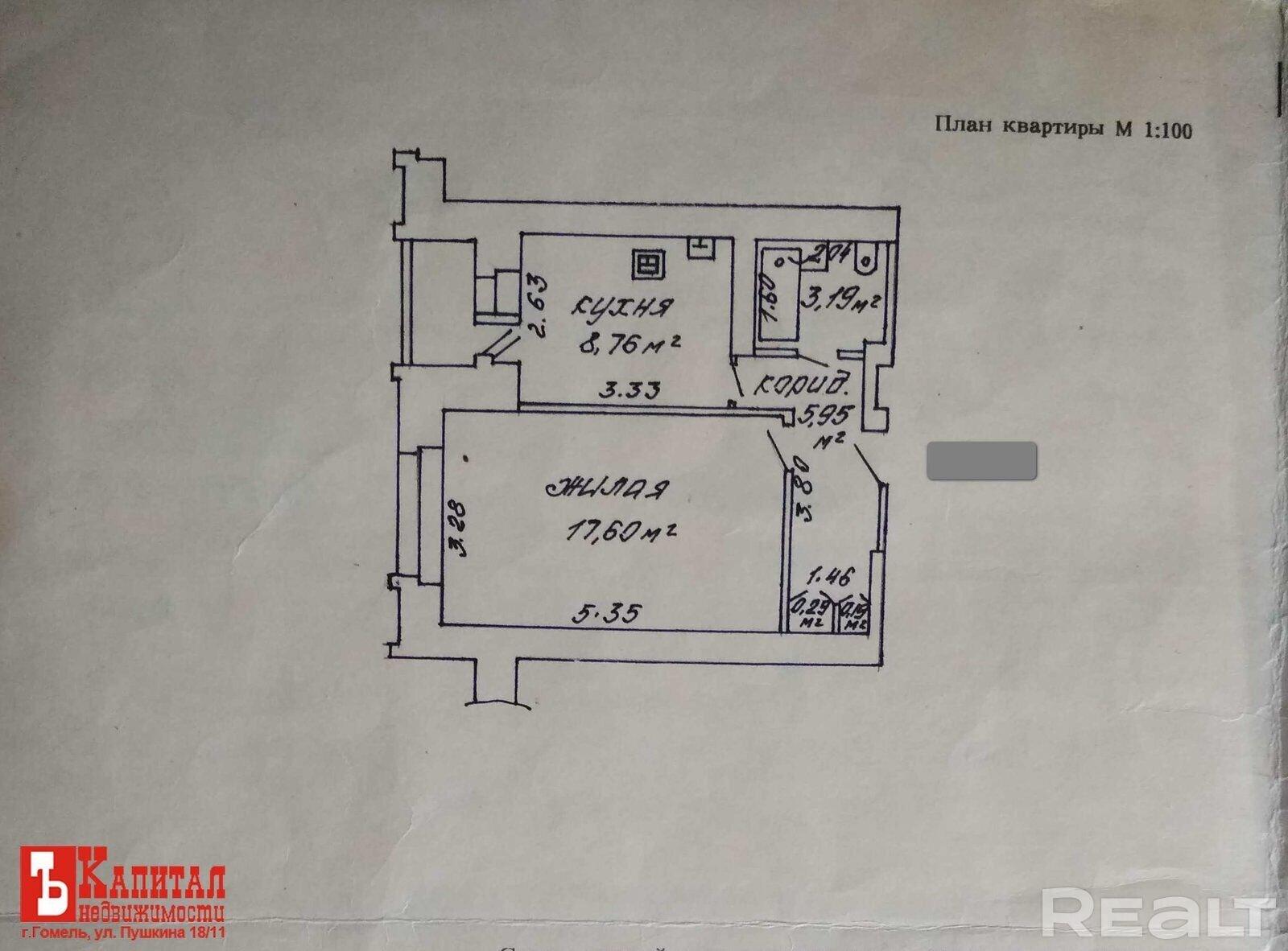 Продается однокомнатная квартира в Советском районе (ГГТУ им.П.О.Сухого)
