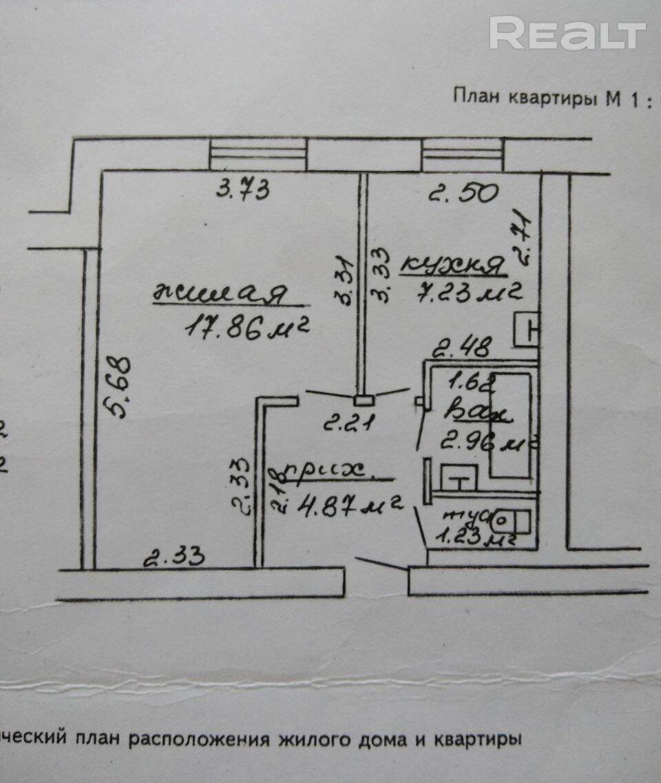 Продажа 1 комнатной квартиры в г. Рогачеве, ул. Гоголя, дом 68