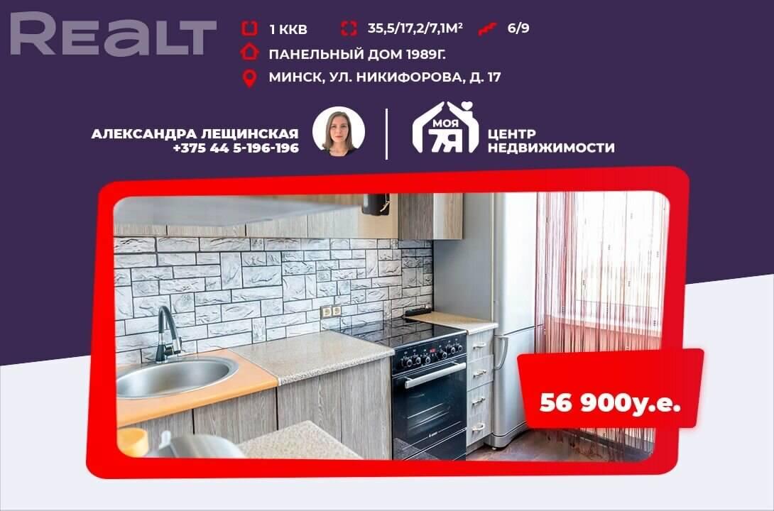 Предлагаем Вам уютную однокомнатную квартиру возле метро