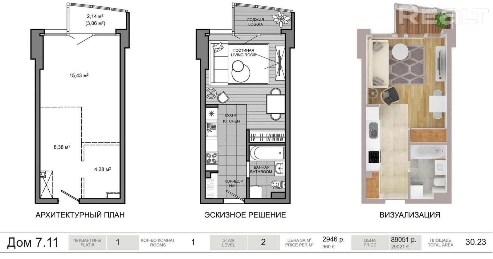 Продажа 1 комнатной квартиры в г. Минске, ул. Аэродромная, дом 7 (р-н Воронянского, Могилевская, Чкалова). Цена 84 756 руб
