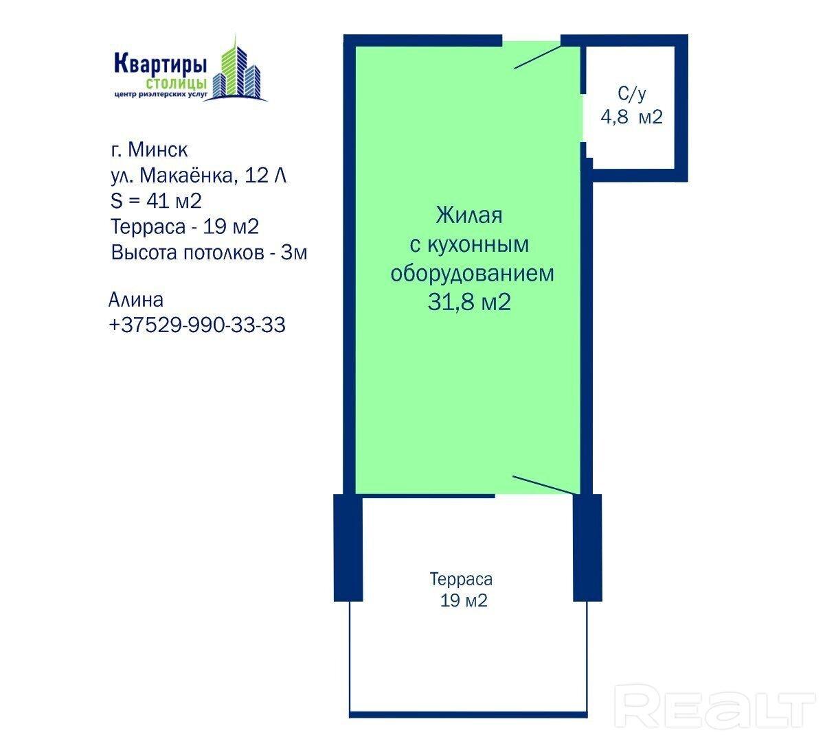 Продажа 1 комнатной квартиры в г. Минске, ул. Макаенка, дом 12-Л (р-н Макаенка). Цена 167 576 руб