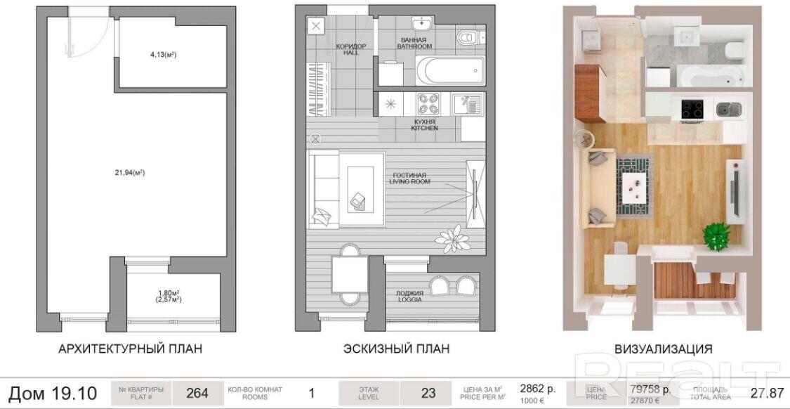 Продается 1 комнатная квартира, ул. Белградская д.4 - фото №3