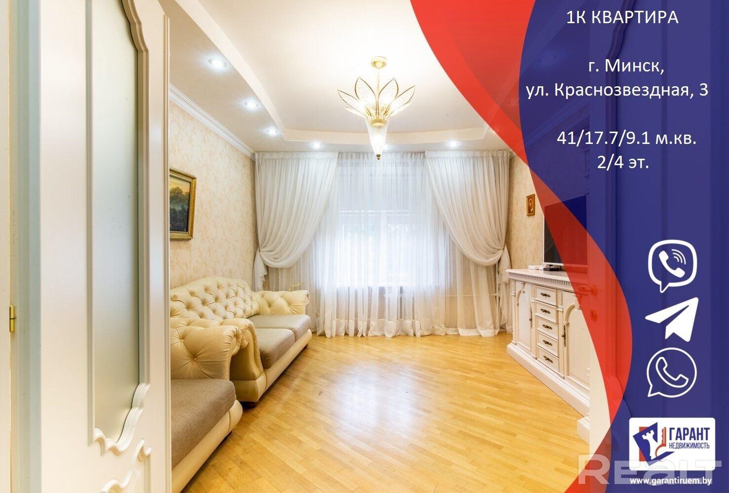1комнатная квартира («сталинка») с ремонтом и мебелью в центре Минска