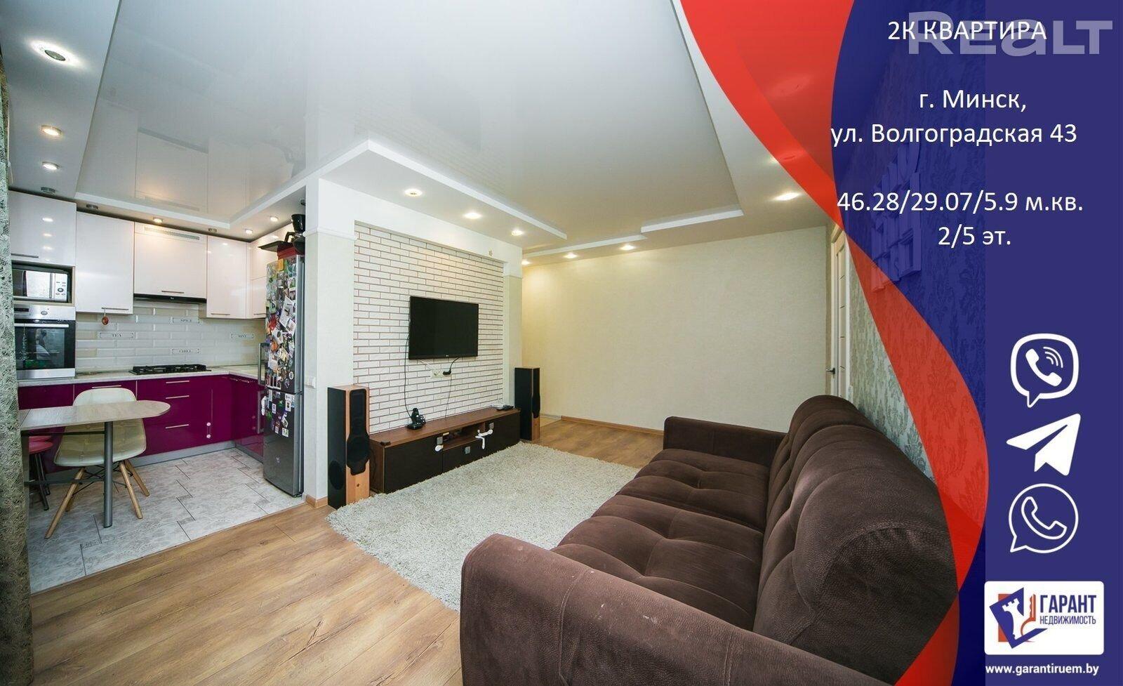 2-комнатная квартира по ул. Волгоградская 43, ст.м. Парк Челюскинцев