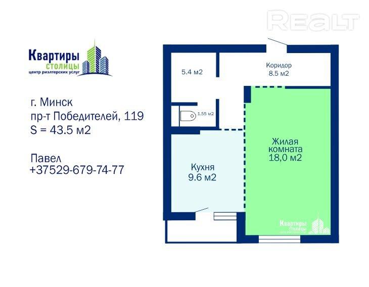 Продажа 1 комнатной квартиры в г. Минске, просп. Победителей, дом 119 (р-н Лебяжий (Ржавец)). Цена 174 580 руб