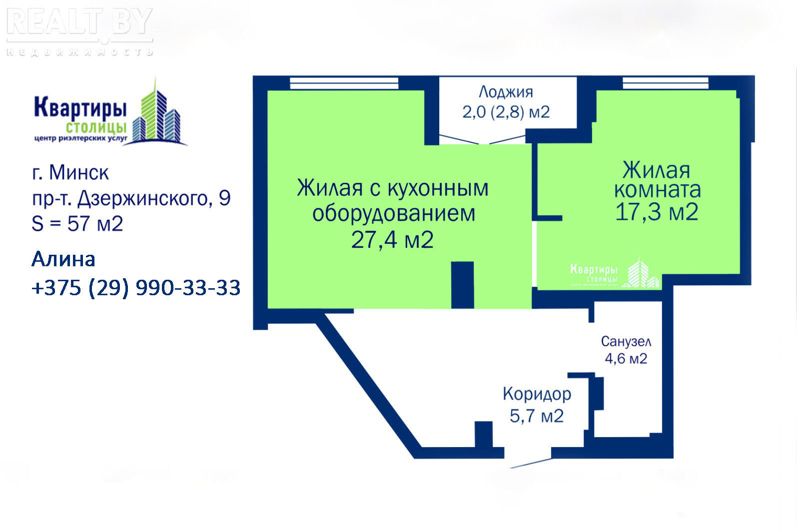 Продажа 2-х комнатной квартиры в г. Минске, просп. Дзержинского, дом 9 (р-н Дзержинского, Хмелевского, Щорса). Цена 242 791 руб c торгом