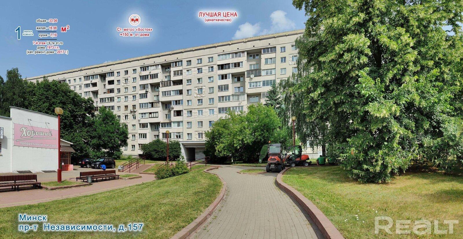 Продажа 1 комнатной квартиры в г. Минске, просп. Независимости, дом 157 (р-н Макаенка). Цена 123 760 руб