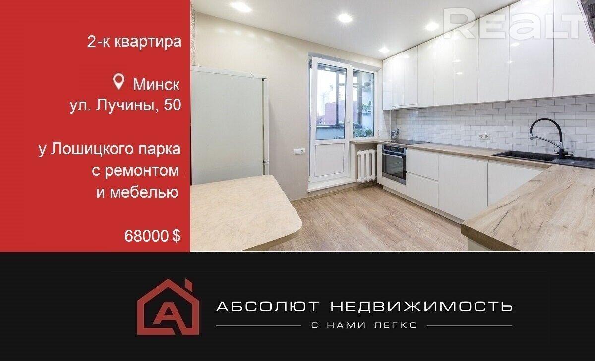 2- комнатная квартира. Ленинский район, Ул. Лучины.50