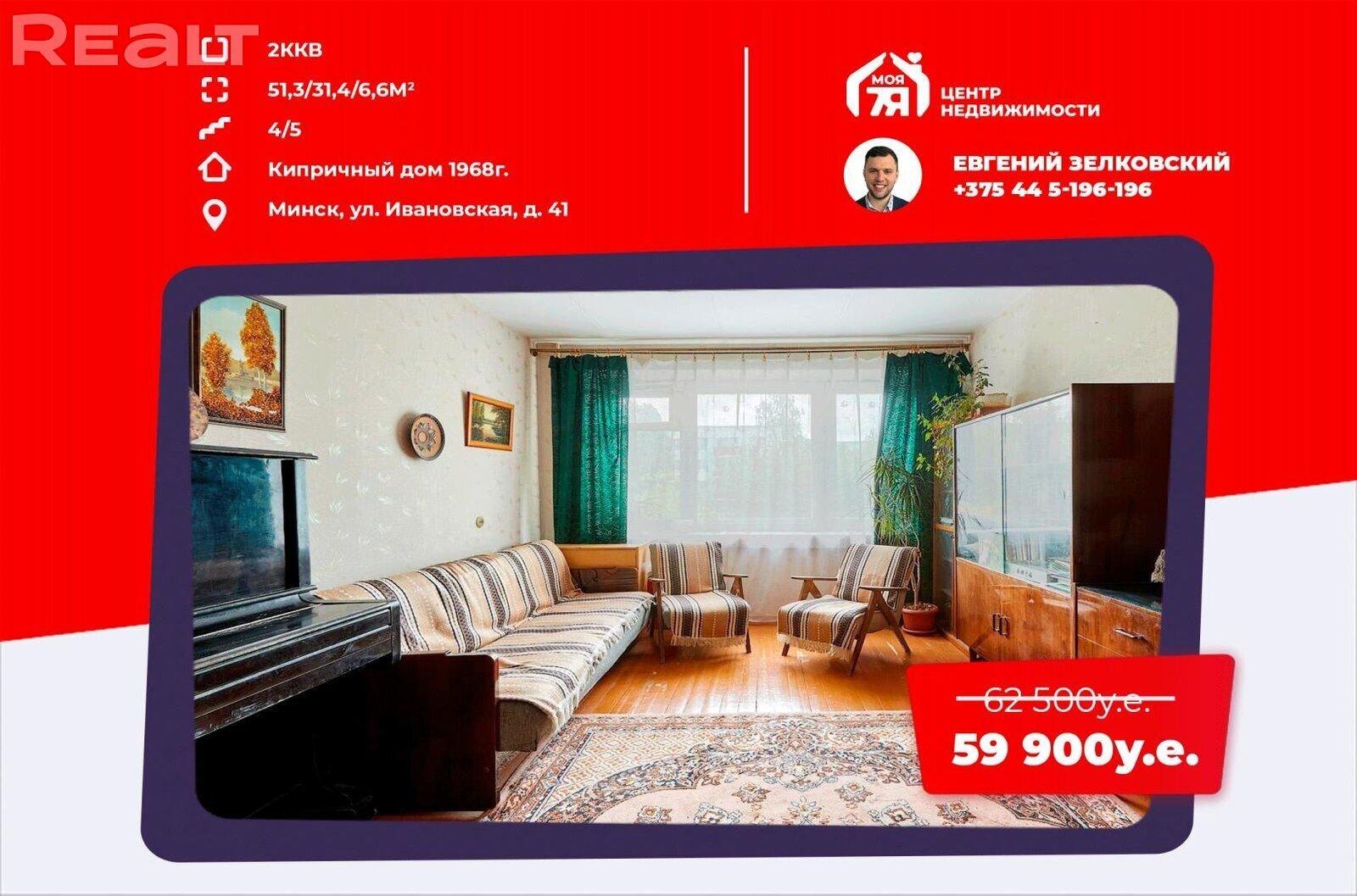 2-комнатная квартира в кирпичном доме в мкр-не «Захарова-Пулихова»