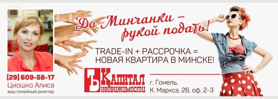 Продажа 2-х комнатной квартиры в г. Гомеле, ул. Советская, дом 136-2 (р-н Центр)