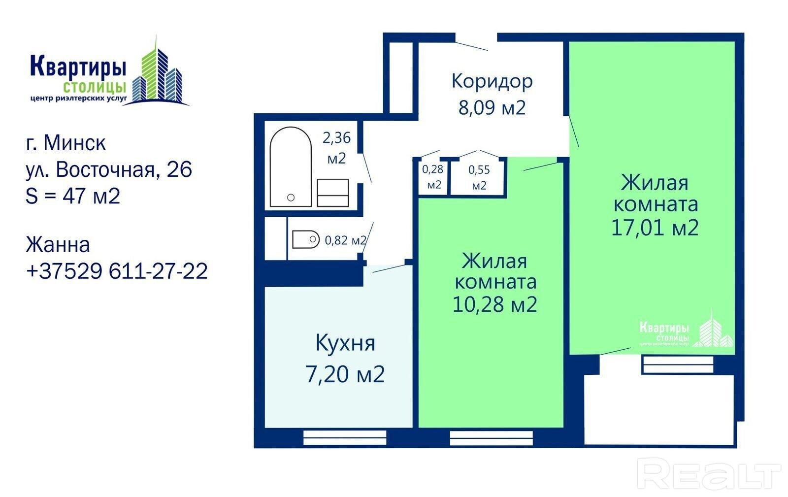 Продажа 2-х комнатной квартиры в г. Минске, ул. Восточная, дом 26 (р-н Я.Коласа-Рига, Некрасова, Восточная). Цена 193 645 руб