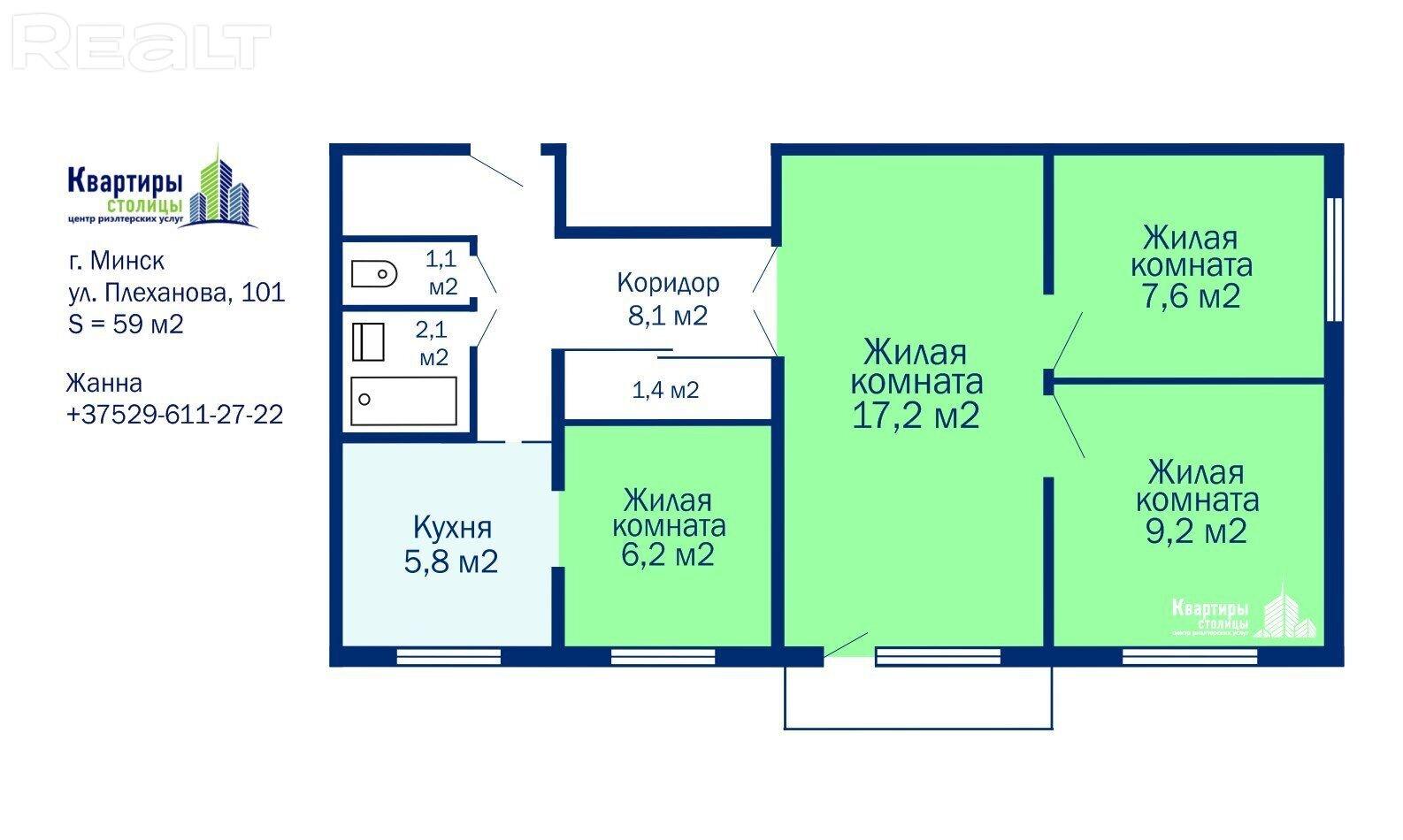 Продажа 4-х комнатной квартиры в г. Минске, ул. Плеханова, дом 101 (р-н Серебрянка). Цена 153 200 руб