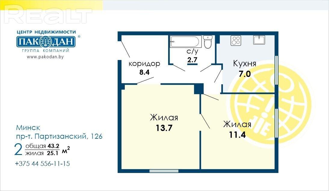 Продается 2-х комнатная квартира, просп. Партизанский д.126 - фото №2