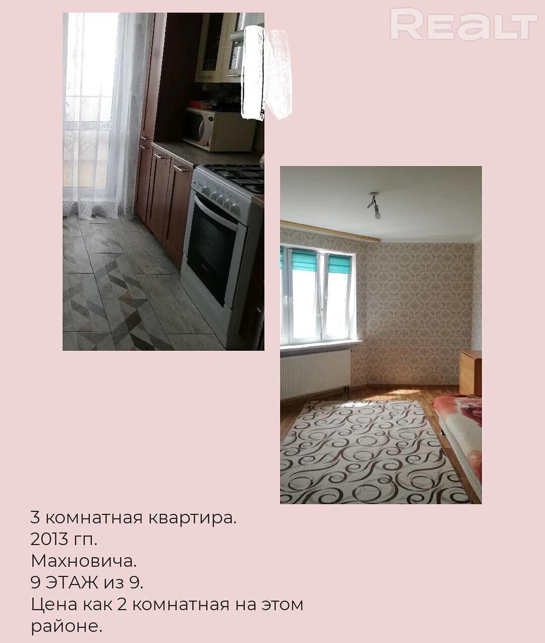 Продажа 3-х комнатной квартиры в г. Бресте, ул. Махновича (р-н Юго-Запад). Цена 126 237 руб c торгом