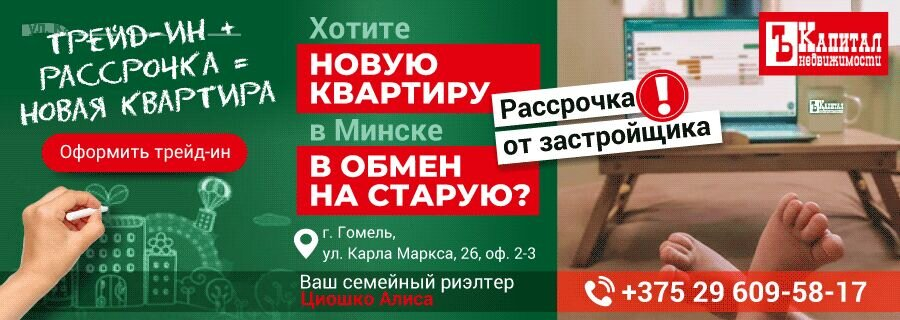 Продажа 3-х комнатной квартиры в г. Гомеле, ул. Гагарина, дом 45 (р-н Центр). Цена 77 678 руб