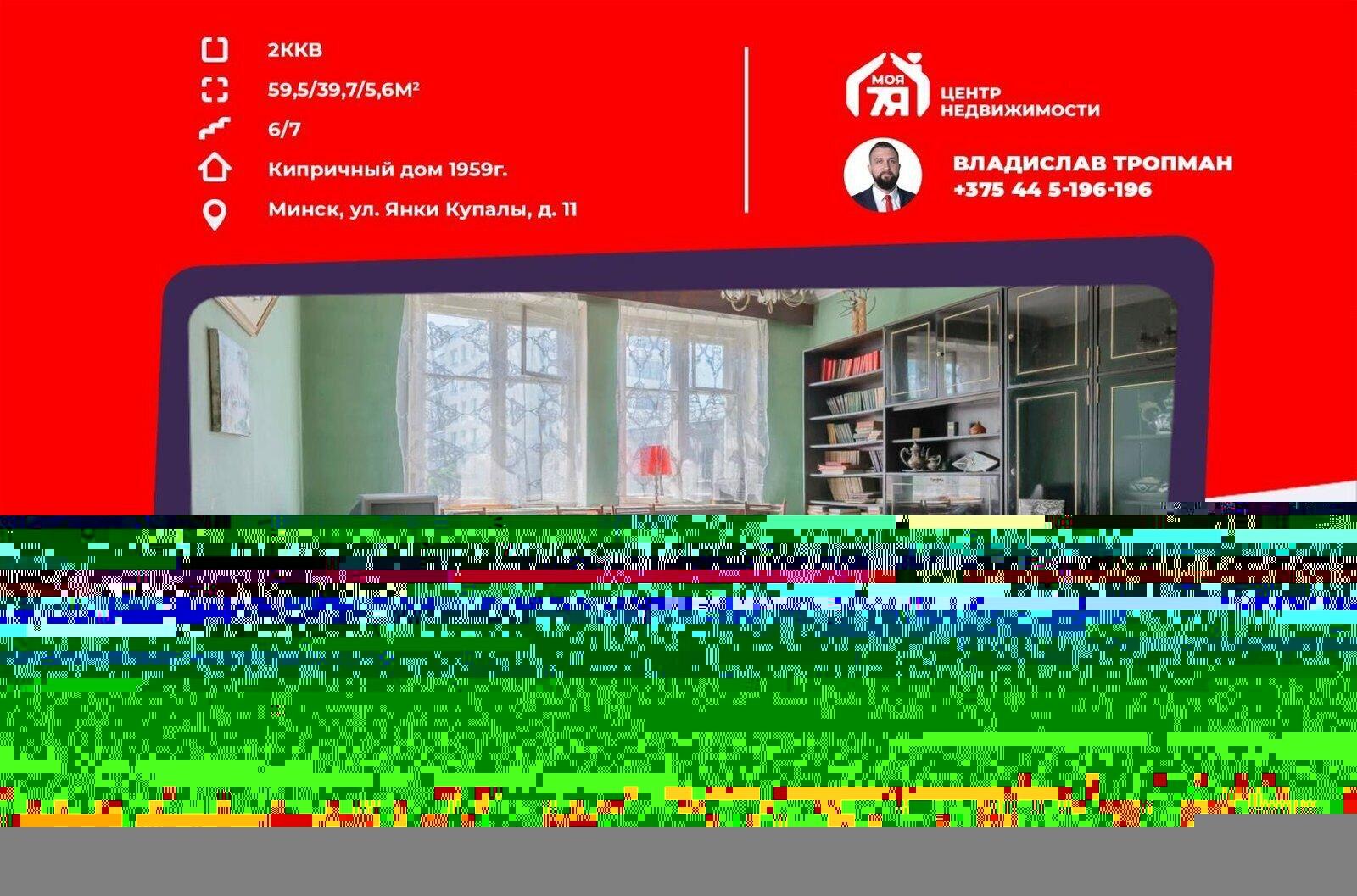 2 комнатная квартира в центре на Янки Купалы