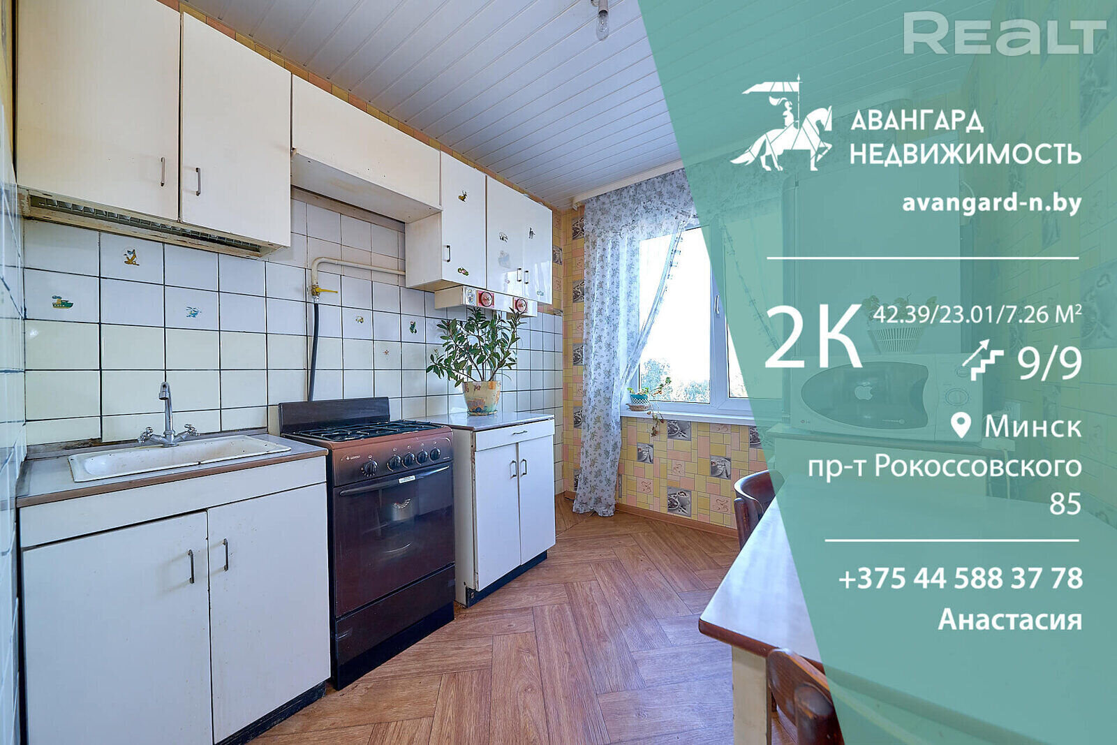 Продается 2-комнатная квартира в центре Серебрянки по пр-т Рокоссовского, 85