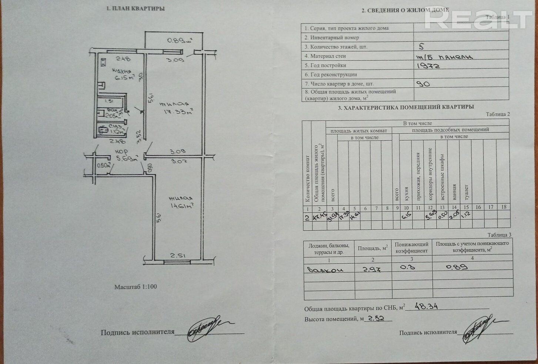 Продажа комнаты в 2-комнатной квартире в г. Гомеле, ул. Волгоградская, дом 23 (р-н Фестивальный). Цена 22 061 руб c торгом