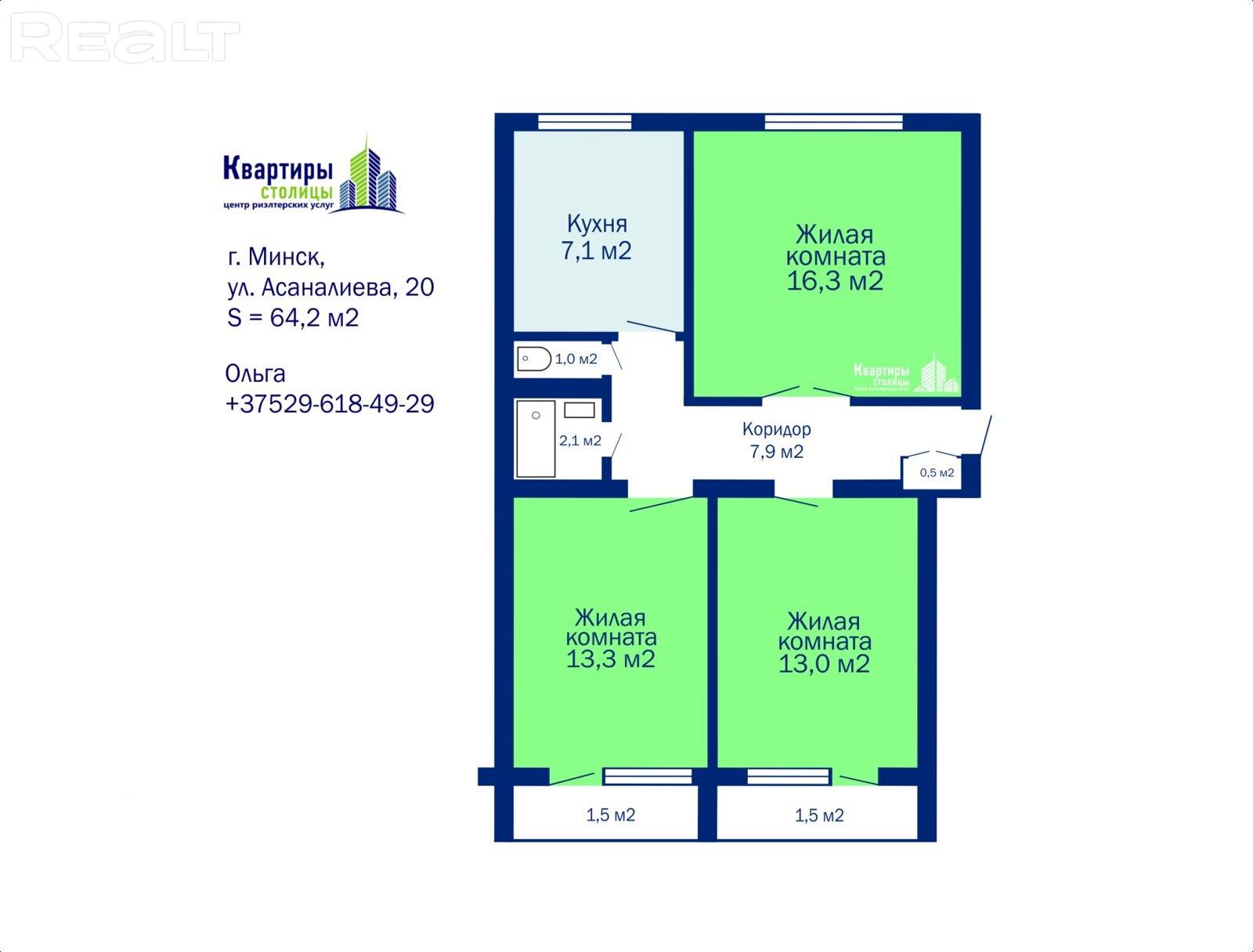 Продажа 3-х комнатной квартиры в г. Минске, ул. Асаналиева, дом 20 (р-н Серова). Цена 150 012 руб c торгом