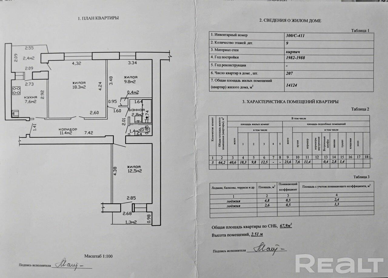 Продажа 3-х комнатной квартиры, г. Гомель, ул. Головацкого, дом 21 (р-н Старый аэродром). Цена 85 357 руб