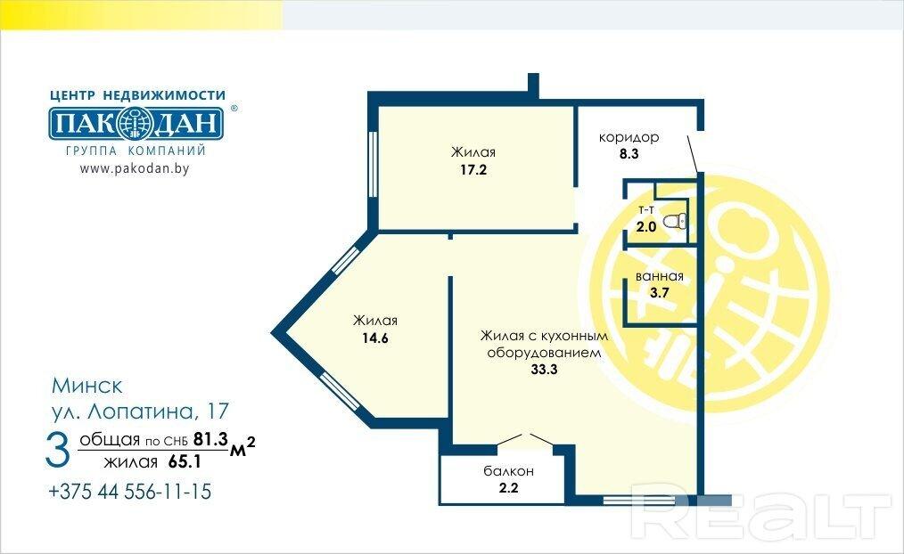 Продается 3-х комнатная квартира, Копище - фото №2