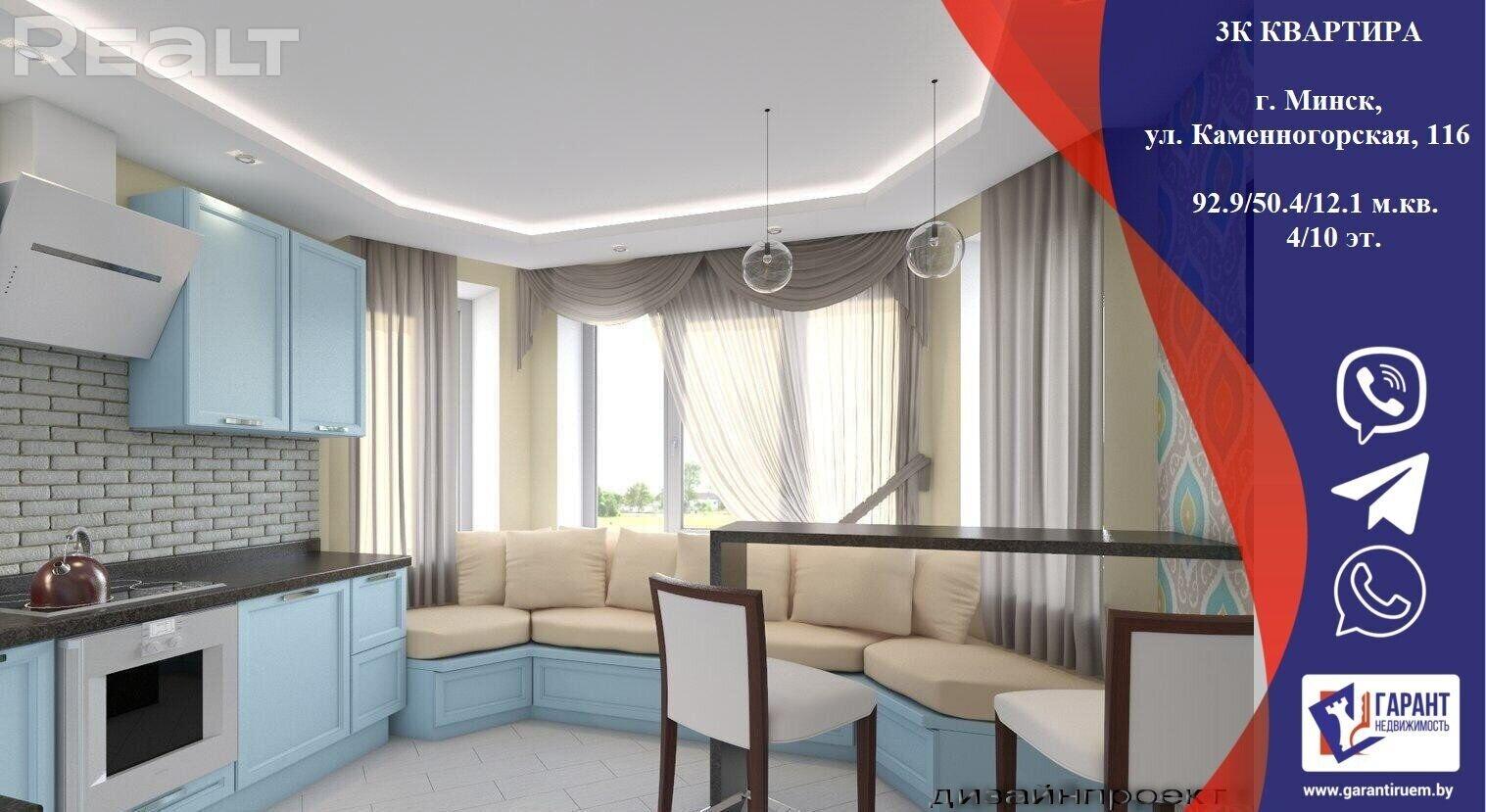 3-комнатная квартира по ул. Каменногорская, 116.
