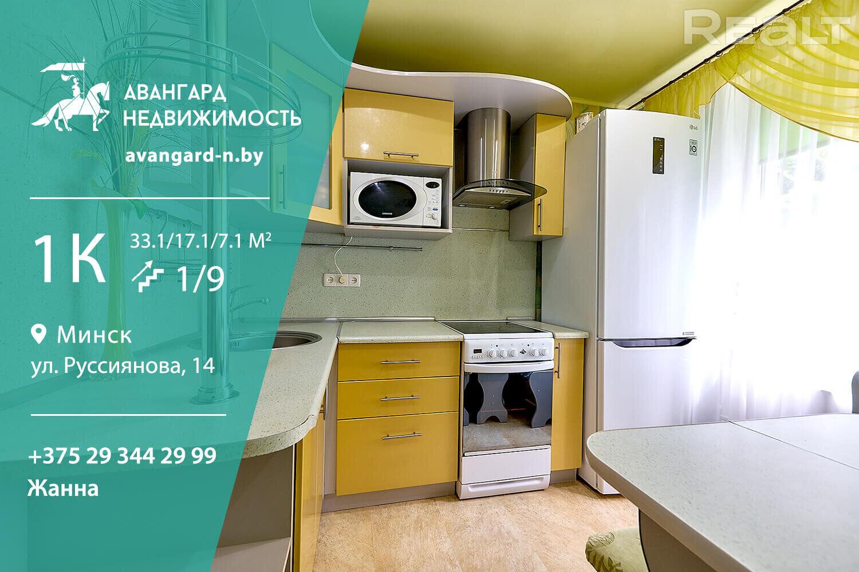 Продается 1-комнатная квартира у станции метро Уручье!