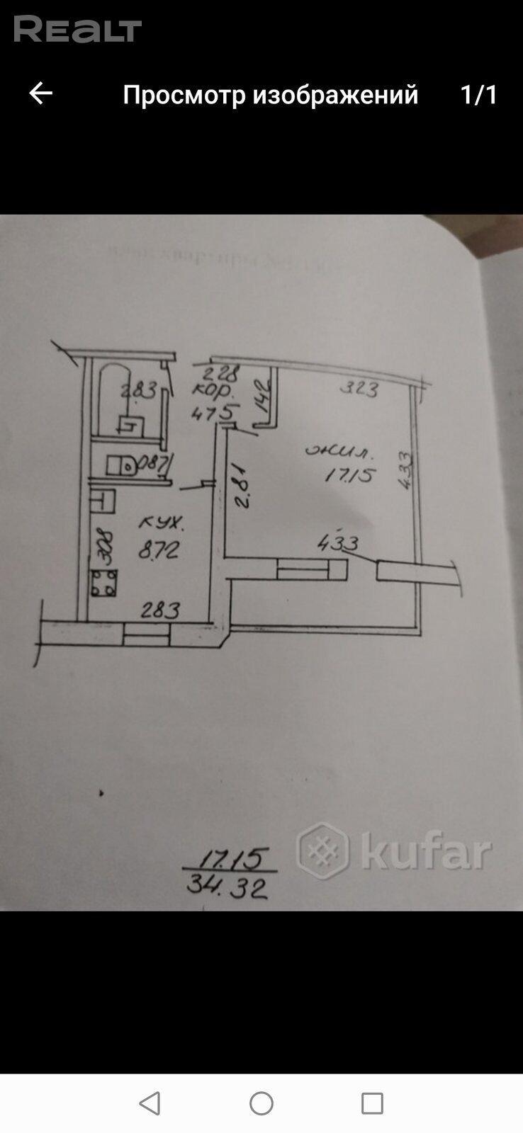 Продажа 1 комнатной квартиры в г. Бобруйске, ул. Димитрова, дом 8. Цена 35 003 руб c торгом