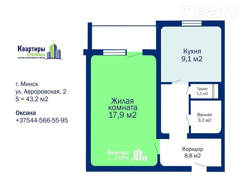 Продажа 1 комнатной квартиры в г. Минске, ул. Авроровская, дом 2 (р-н Маяковского). Цена 124 323 руб